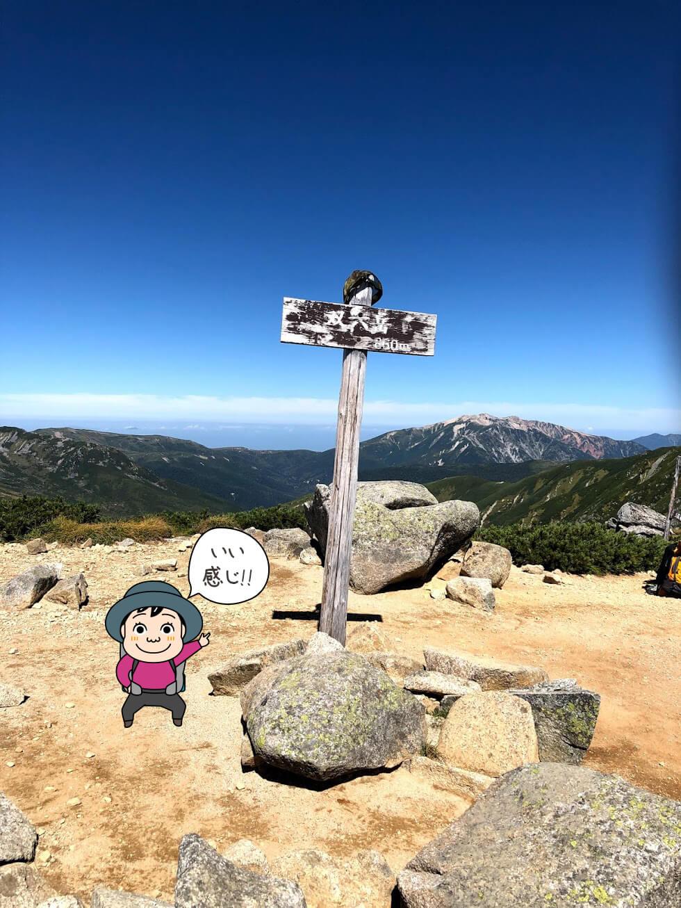 双六岳山頂の標識