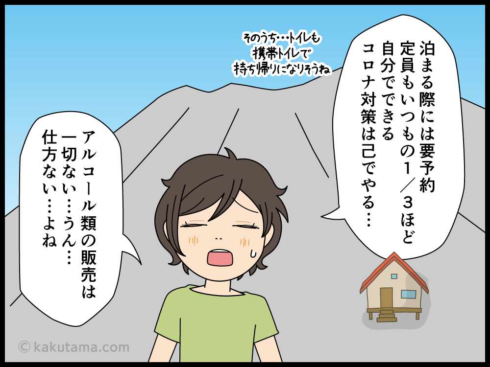 2020年の山小屋の営業指南を見て凹む登山者の漫画3