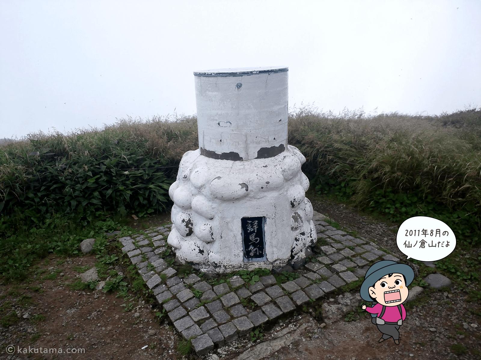 仙ノ倉山の方位盤