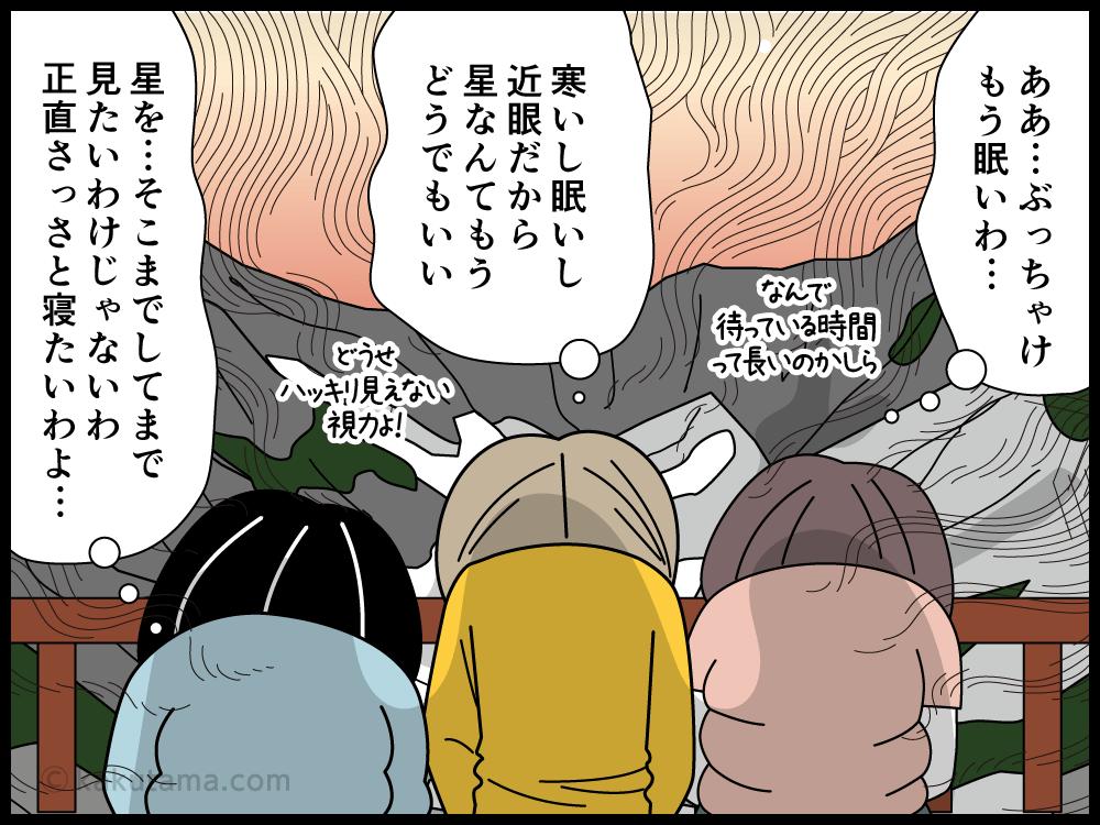 山から見る夕日や星よりもさっさと寝たい登山者の漫画3