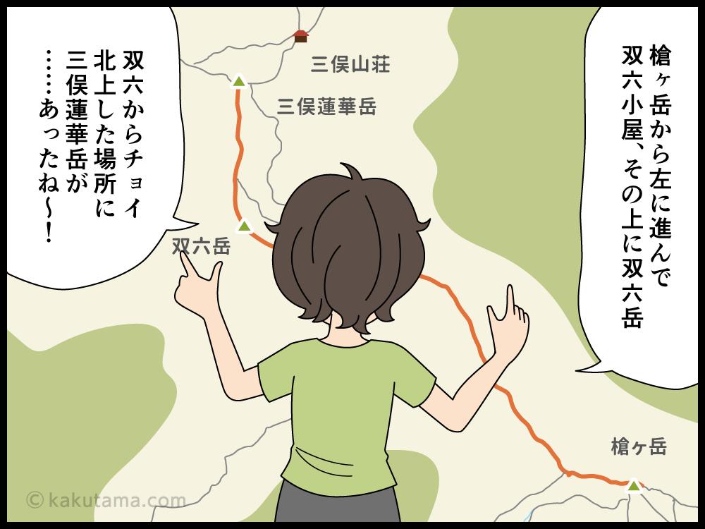 登りたい山の計画は立てているが、本当に全部登れるかが不安な登山者の漫画2