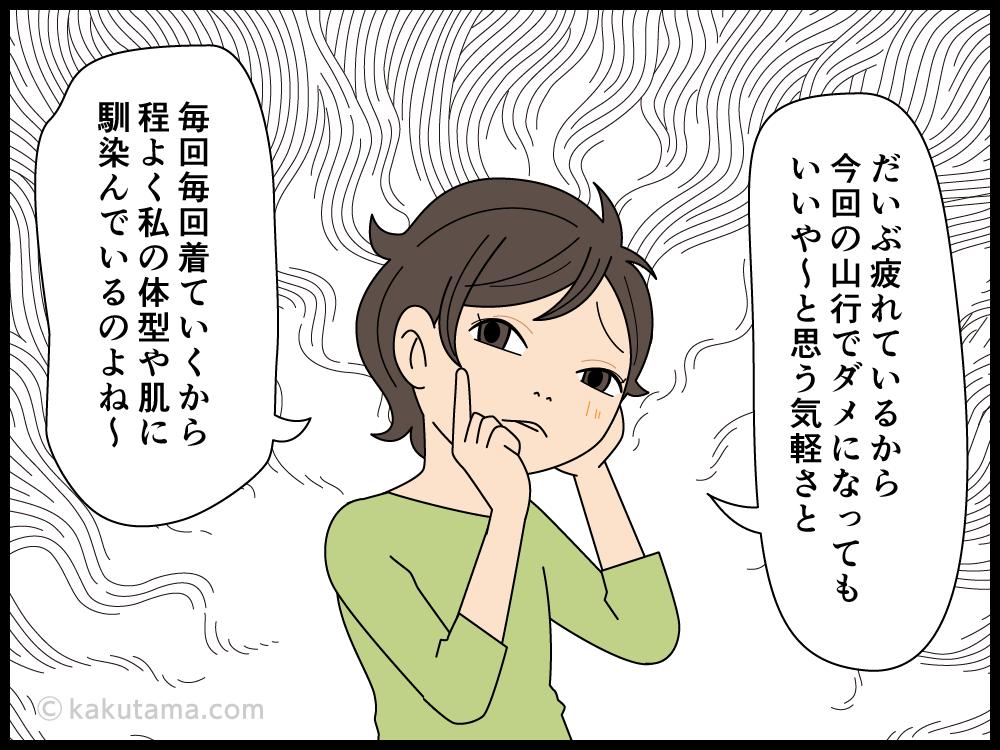 登山には験担ぎグッズがある漫画3