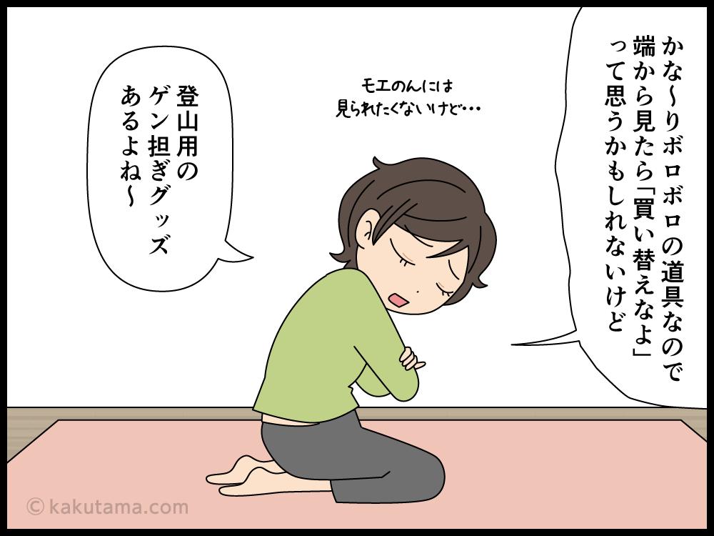 登山には験担ぎグッズがある漫画4