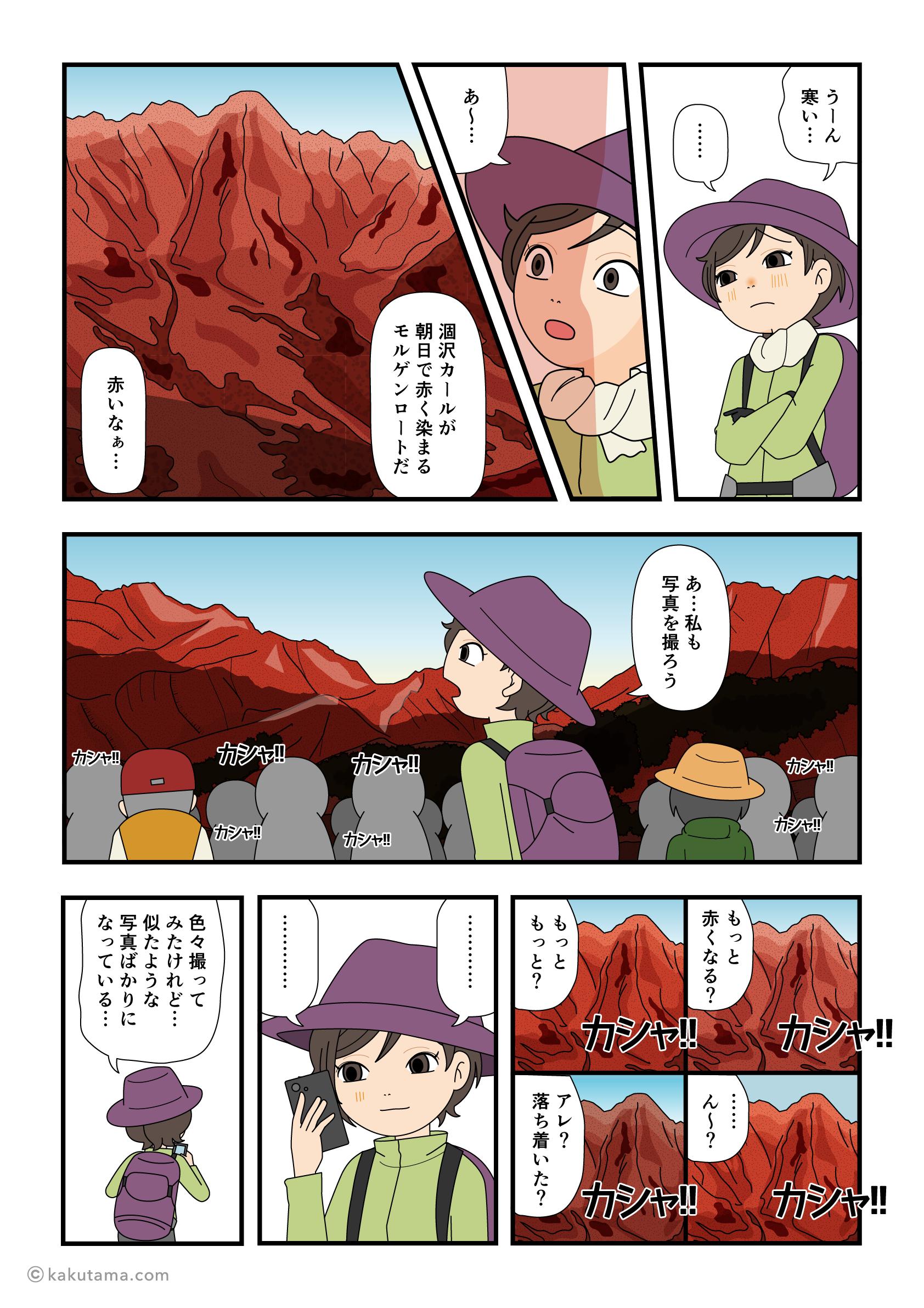 涸沢カールのモルゲンロートを見る登山者の漫画
