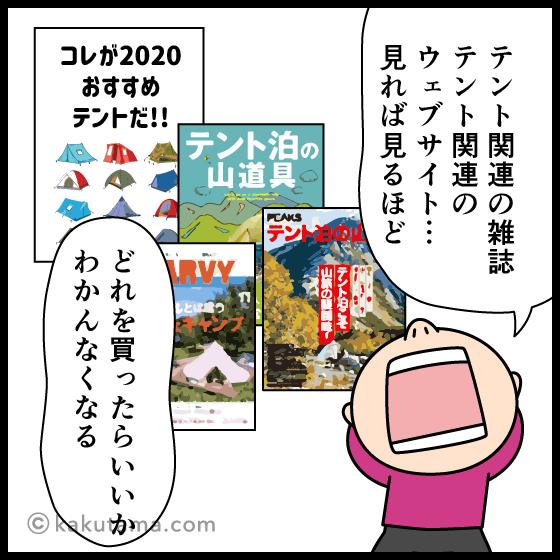 雑誌でテント特集を調べているうちに面倒くさくなってきた漫画1
