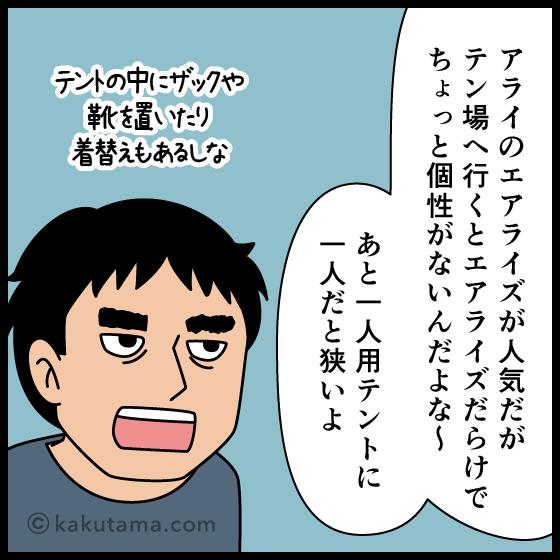 登山テント泊の先輩にテントの選び方を聞く漫画2
