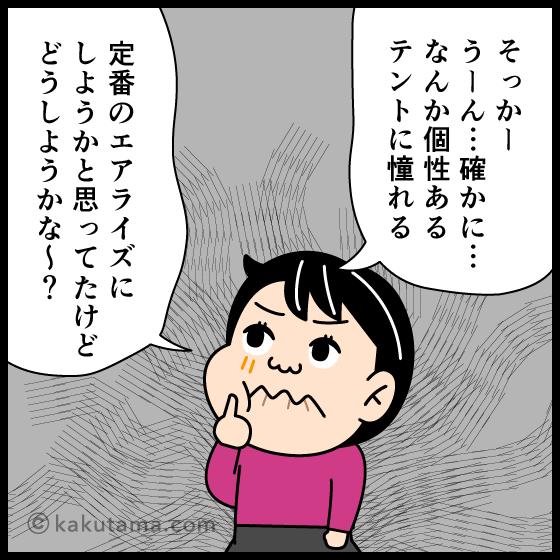 登山テント泊の先輩にテントの選び方を聞く漫画3