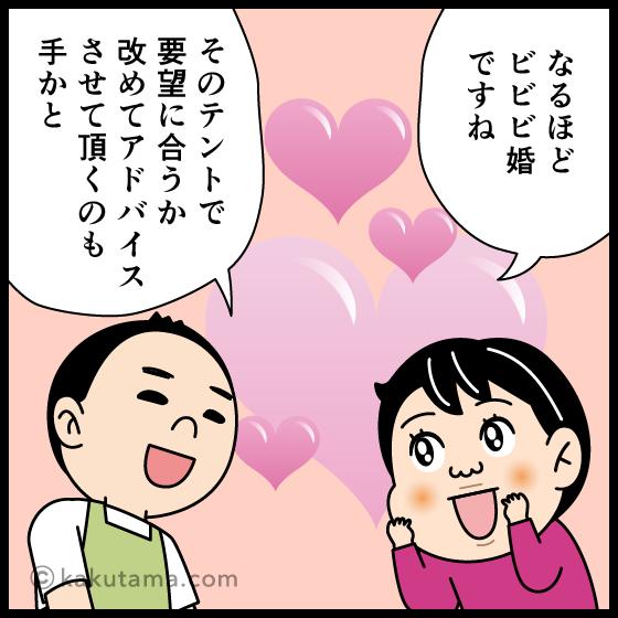登山ショップの店員さんにテントのアドバイスを受ける漫画2