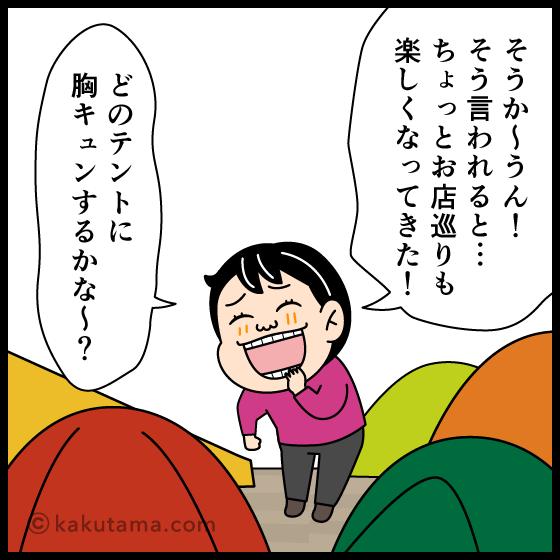 登山ショップの店員さんにテントのアドバイスを受ける漫画3