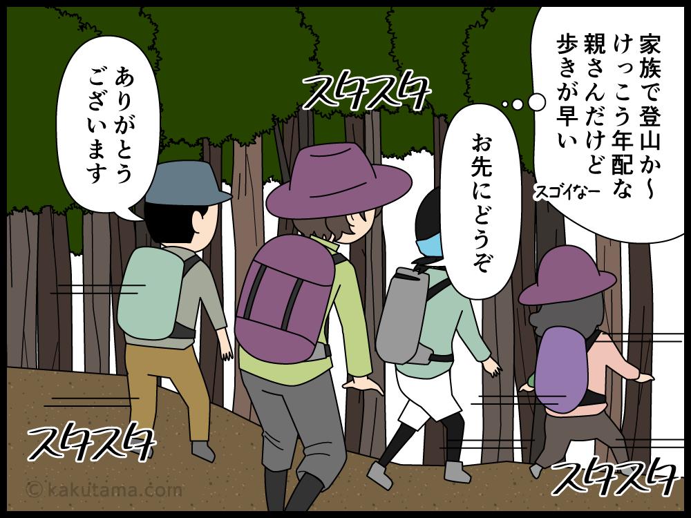 父の日だよと話した途端に家族に先に行かれてしまう登山者の父の漫画1