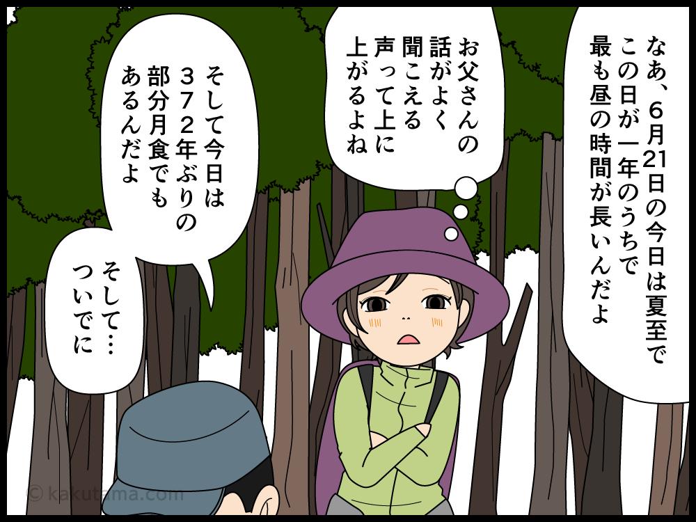 父の日だよと話した途端に家族に先に行かれてしまう登山者の父の漫画2