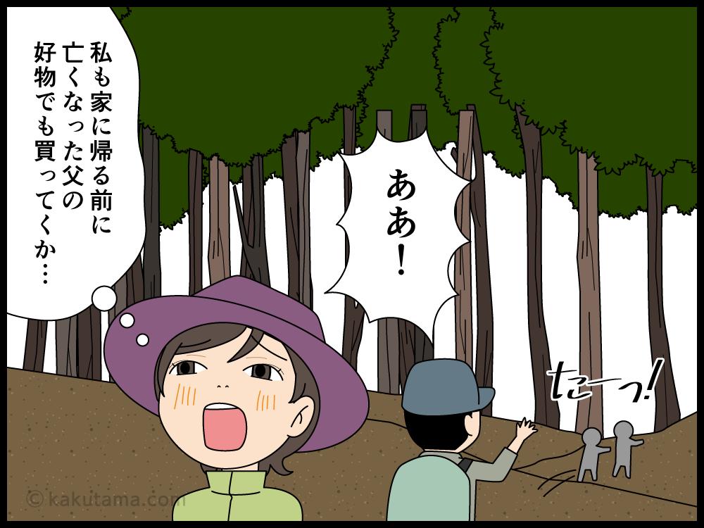 父の日だよと話した途端に家族に先に行かれてしまう登山者の父の漫画4