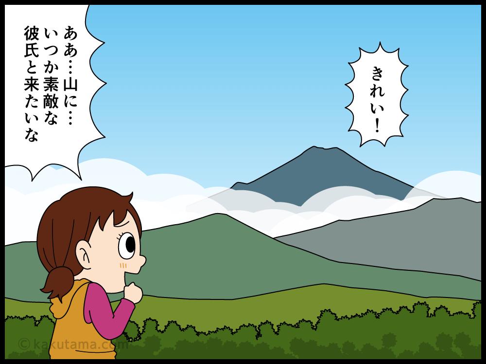 山頂からの眺めも良いが食べ物も美味しくて良いと思っている登山者の漫画1