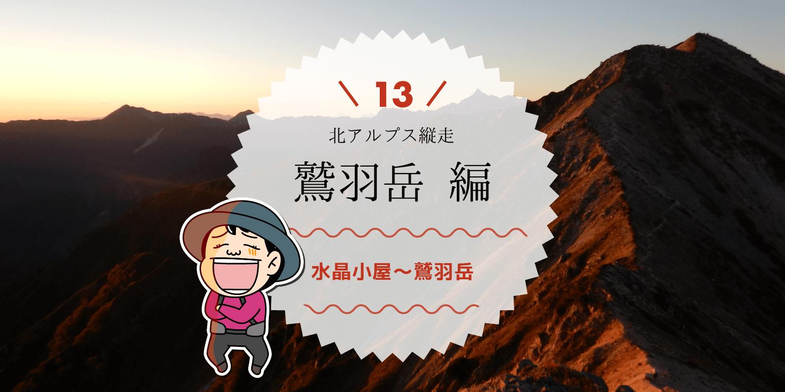 鷲羽岳レポタイトル画面