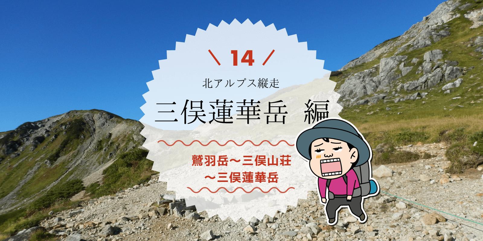 三俣蓮華岳レポタイトル画面