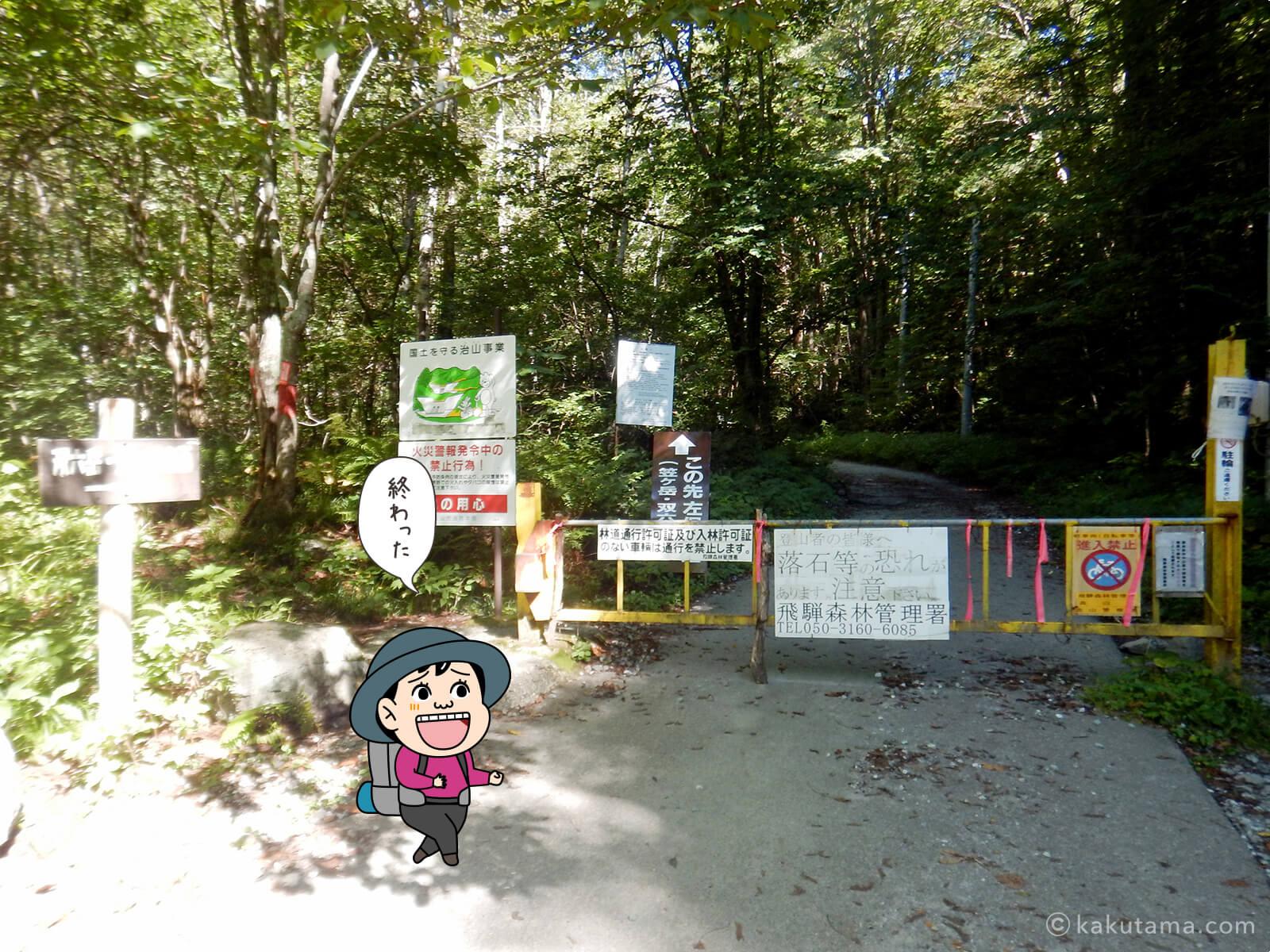 小池新道から新穂高温泉へのゲートをくぐった