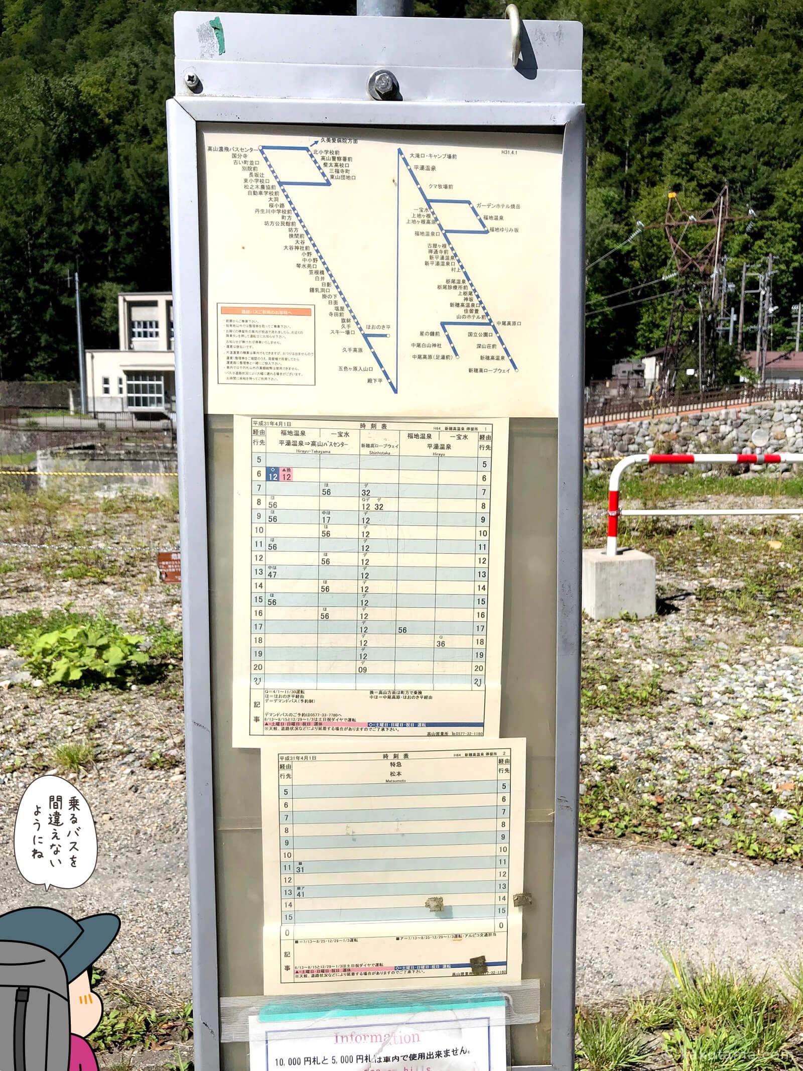 新穂高温泉案内所前のバス停