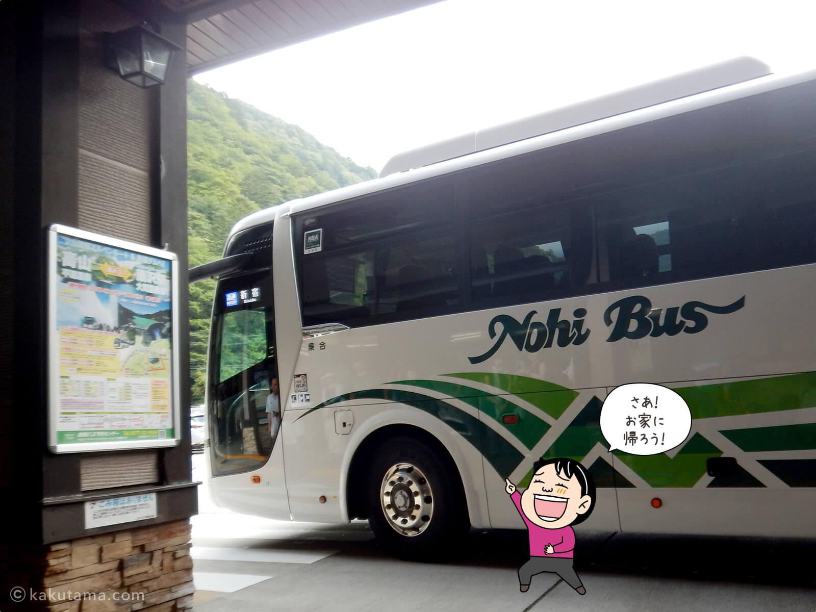 平湯温泉から長距離バスに乗って帰宅