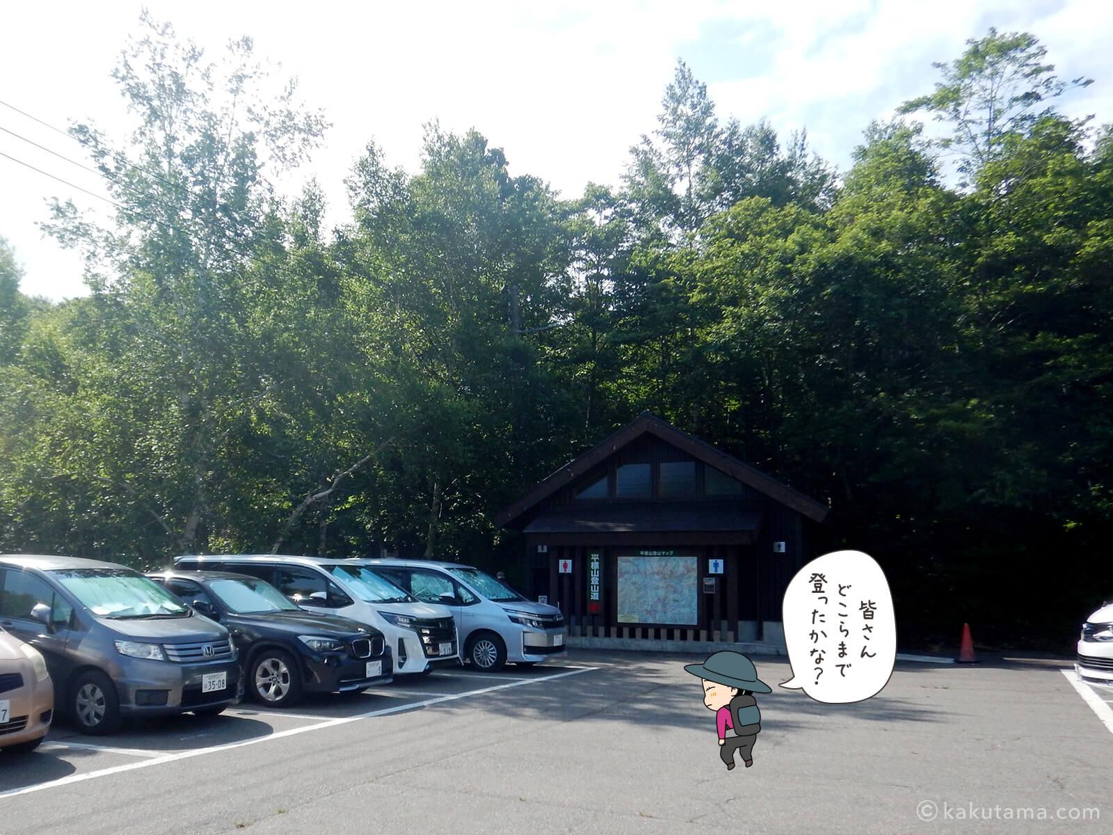 平標山登山口の駐車場