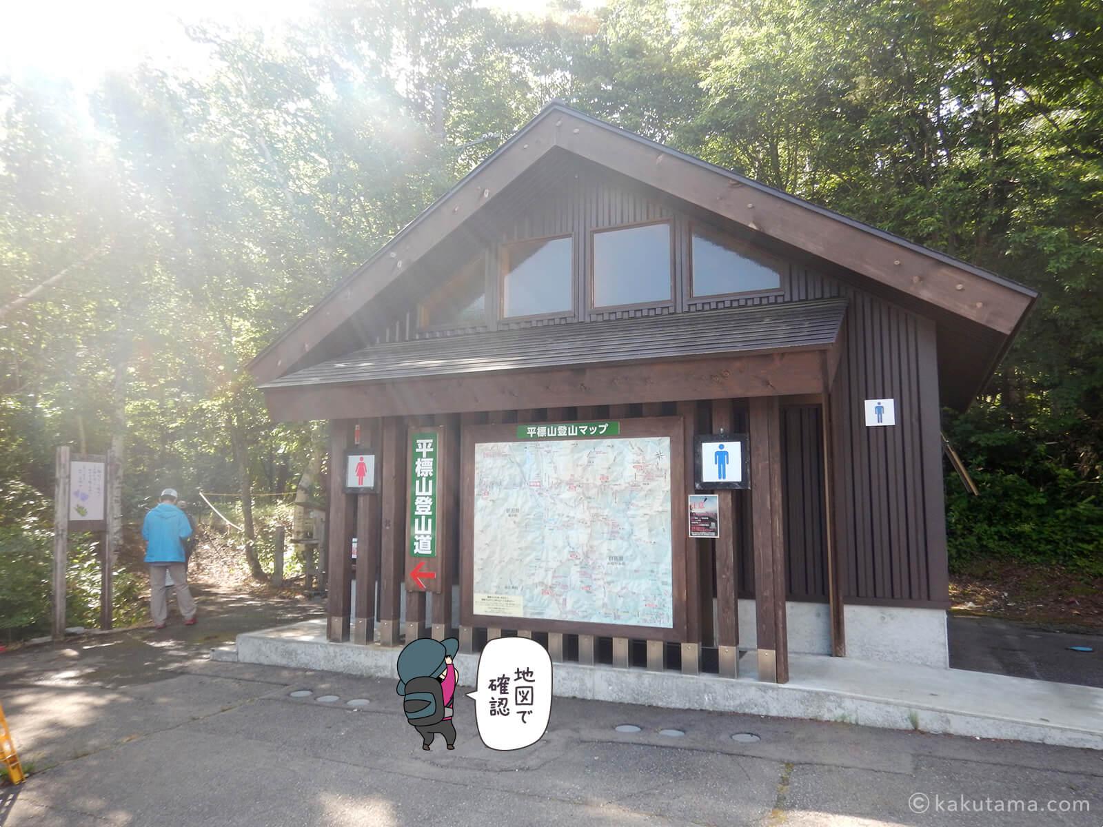平標山登山口のトイレ
