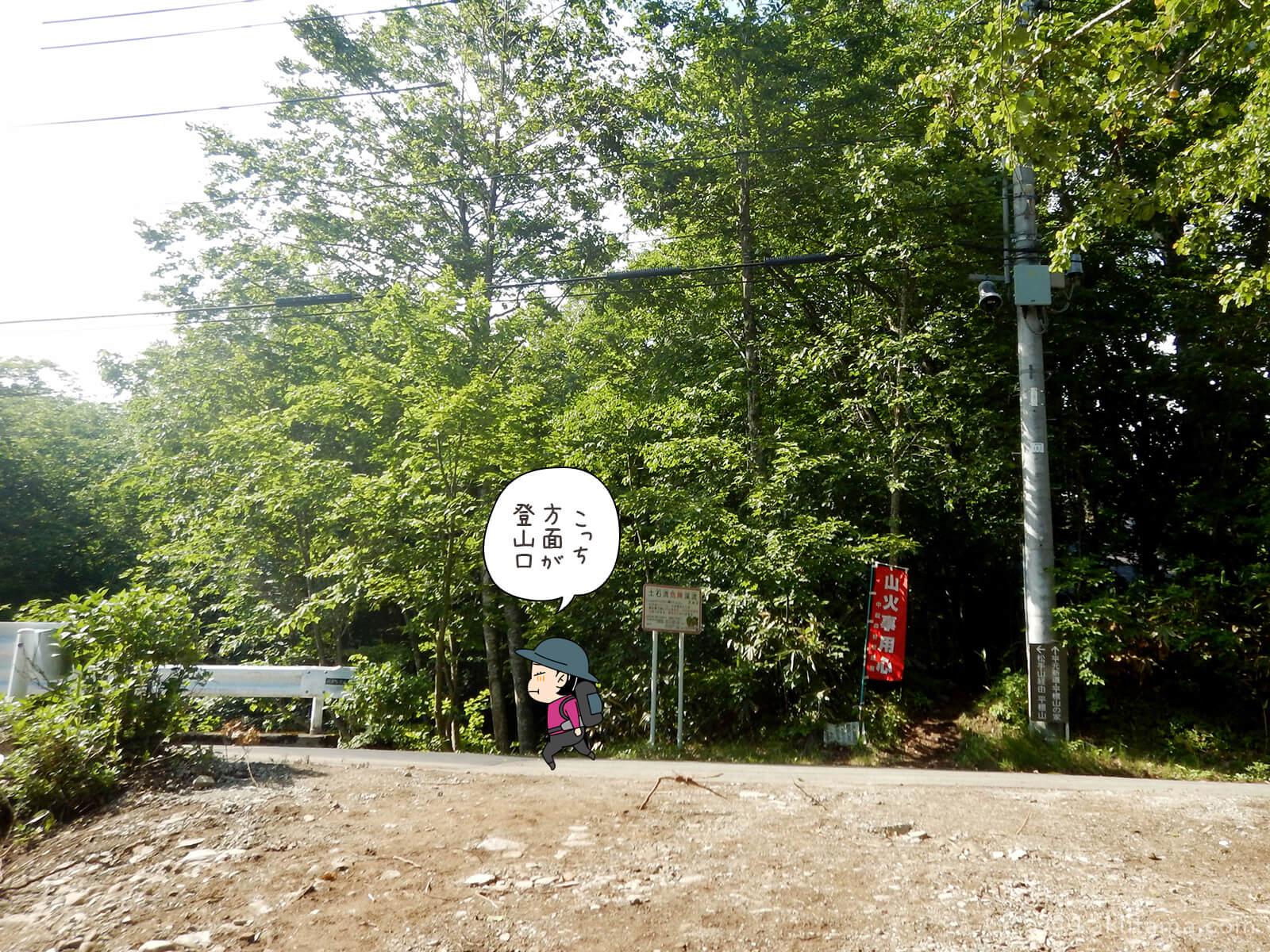 松手山コース登山口へ向かう