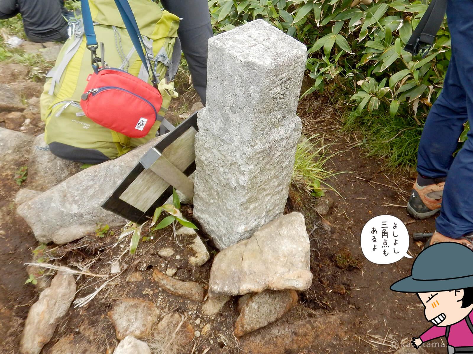 松手山の三角点