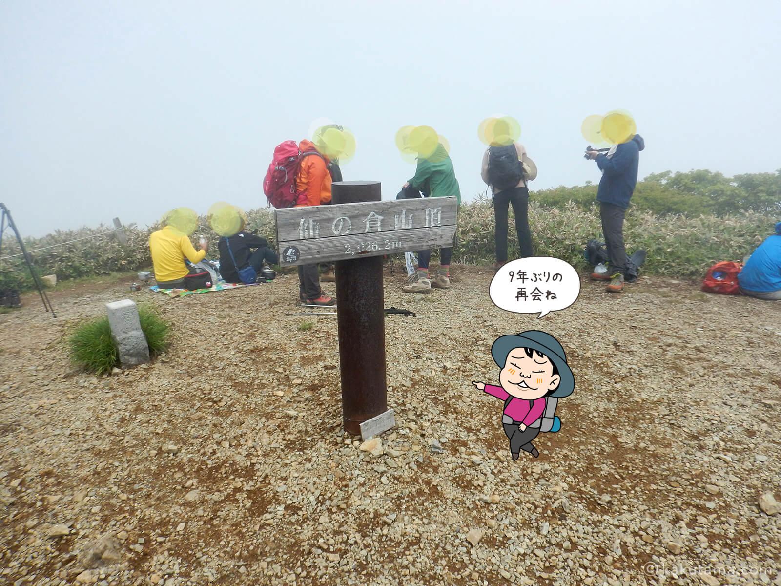 仙ノ倉山に到着