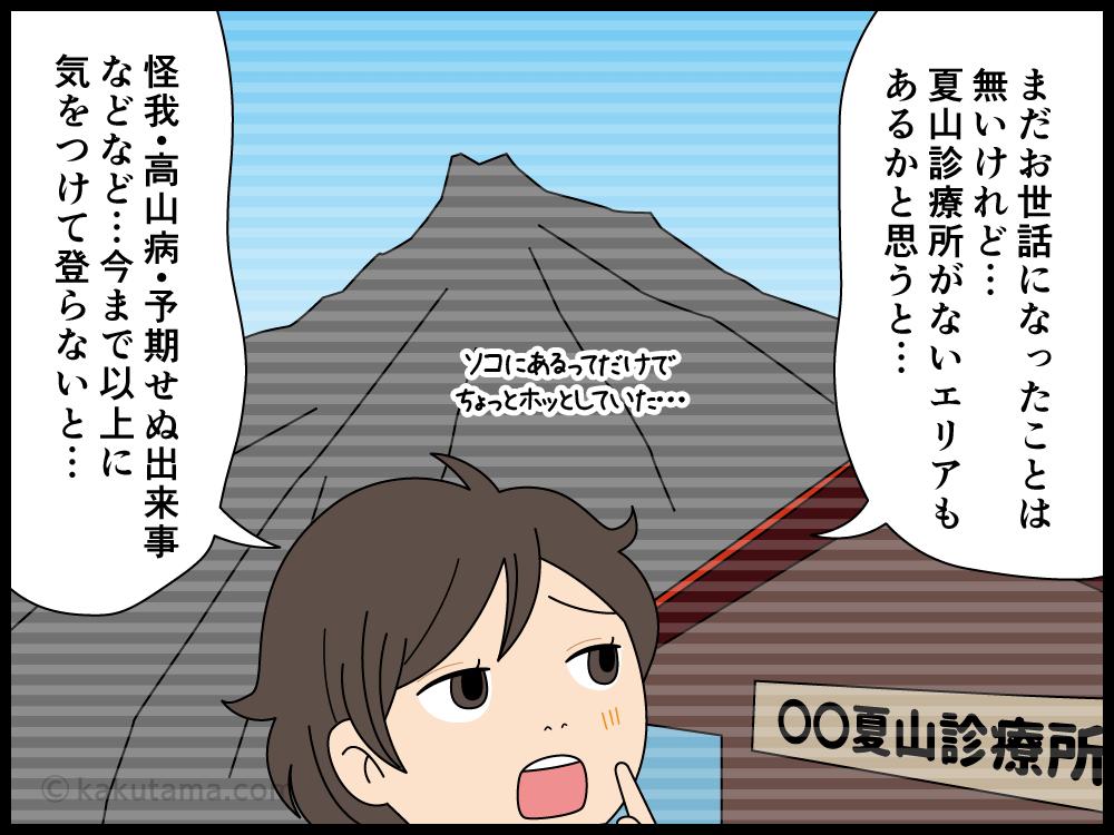 今シーズンの北アルプス登山は事前下調べが必要だなと思う漫画2