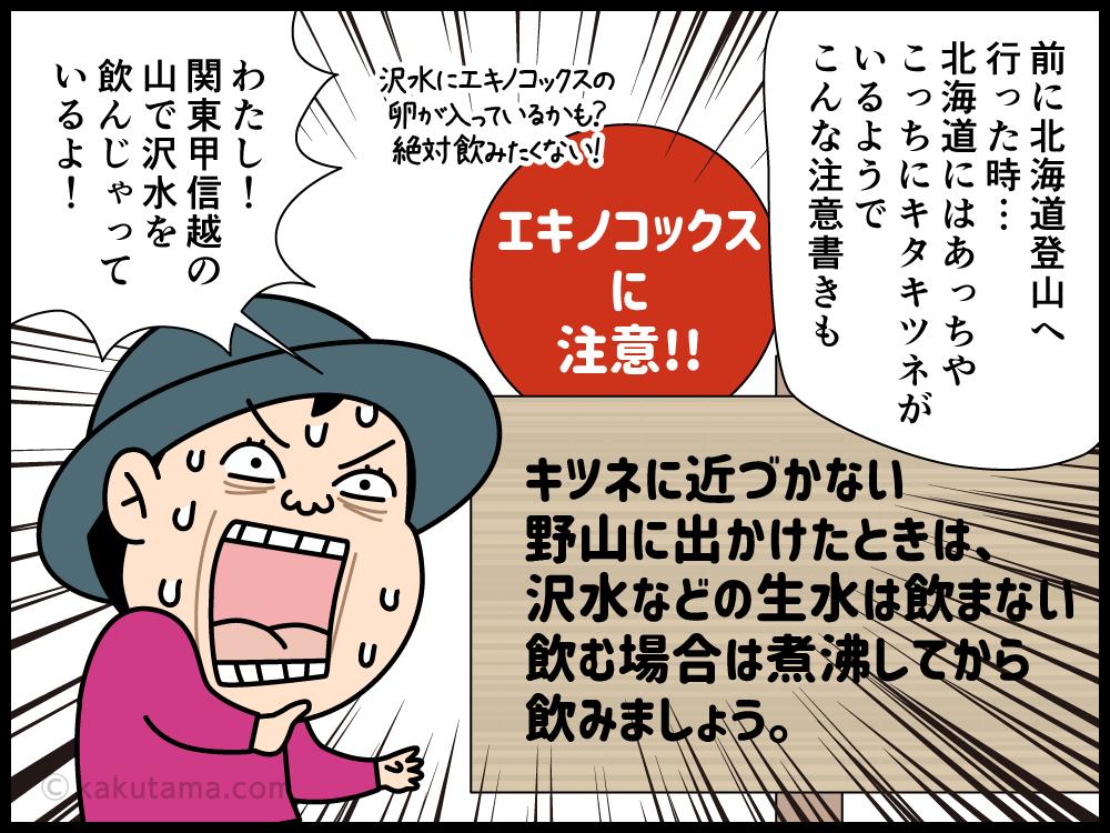 登山用語「狐」にまつわる四コマ漫画2