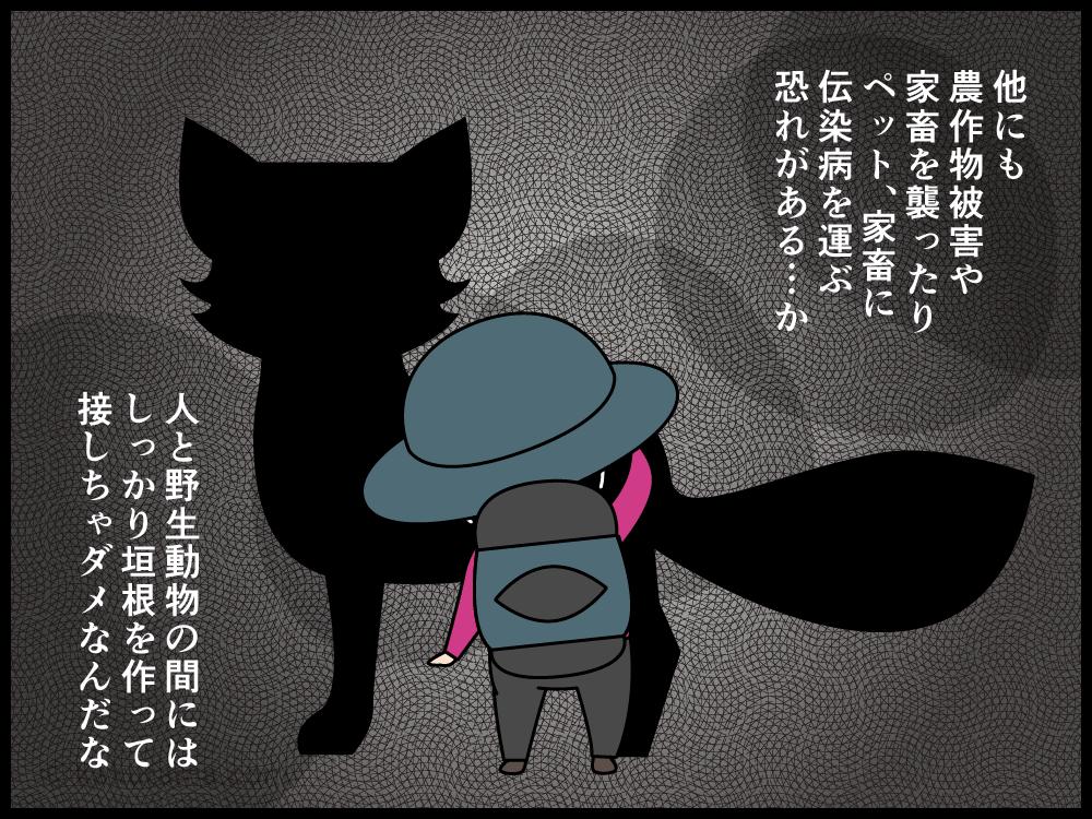 登山用語「狐」にまつわる四コマ漫画3
