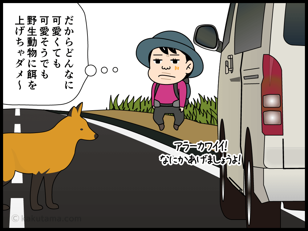 登山用語「狐」にまつわる四コマ漫画4