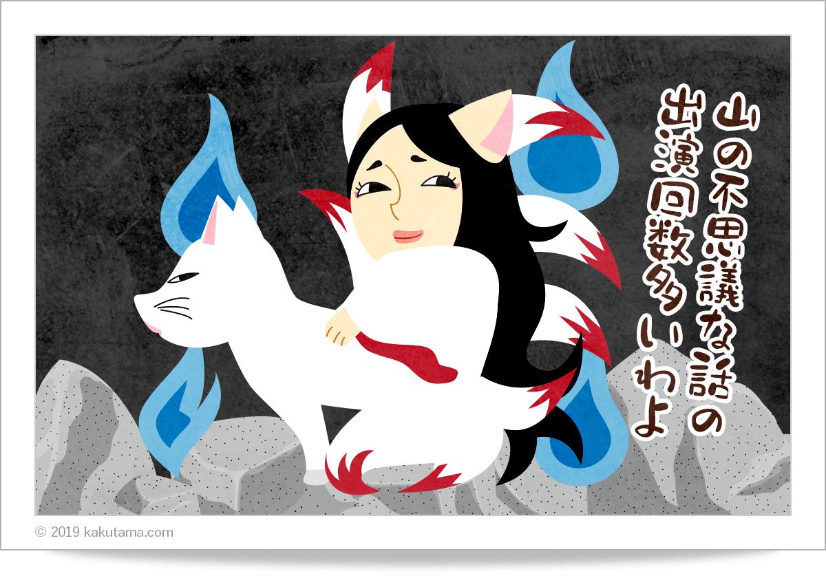 登山用語「狐」にまつわるイラスト
