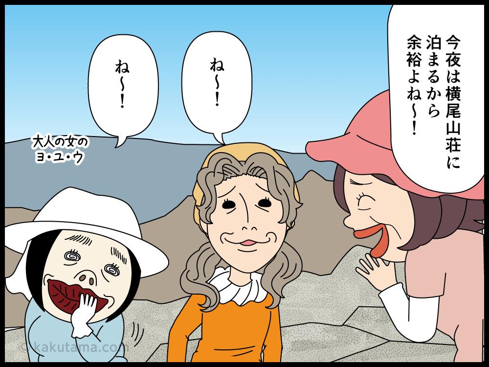 年をとっても登山は楽しめると思う漫画2