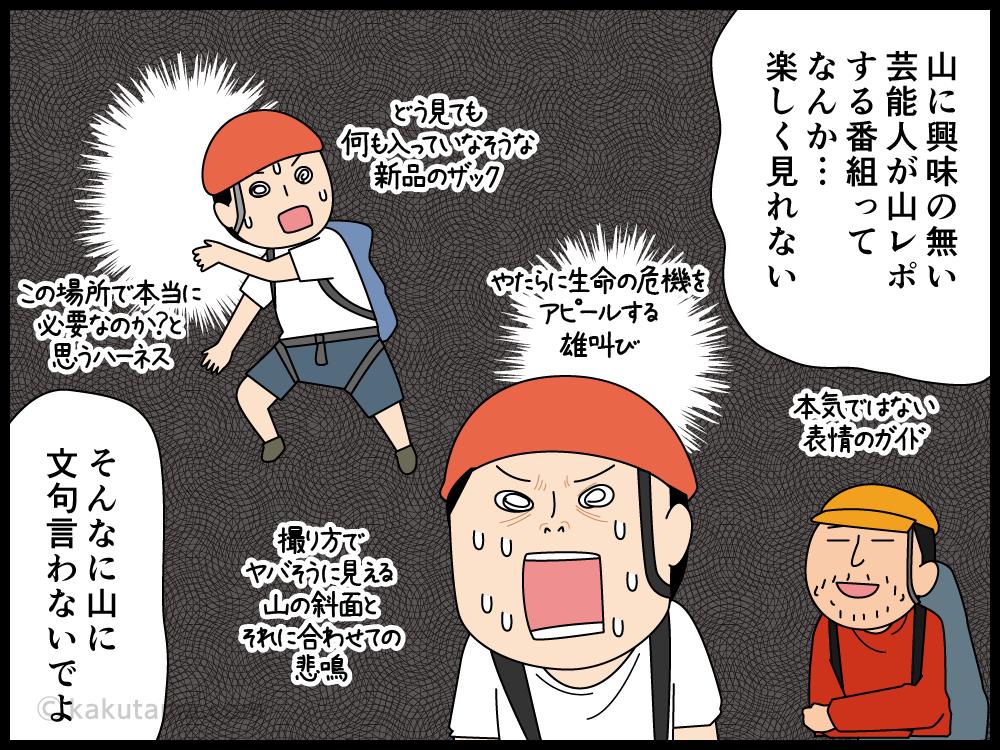テレビの登山番組でイヤイヤ登山をしている芸能人に妬む登山者の漫画2