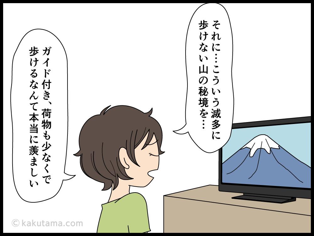 テレビの登山番組でイヤイヤ登山をしている芸能人に妬む登山者の漫画3