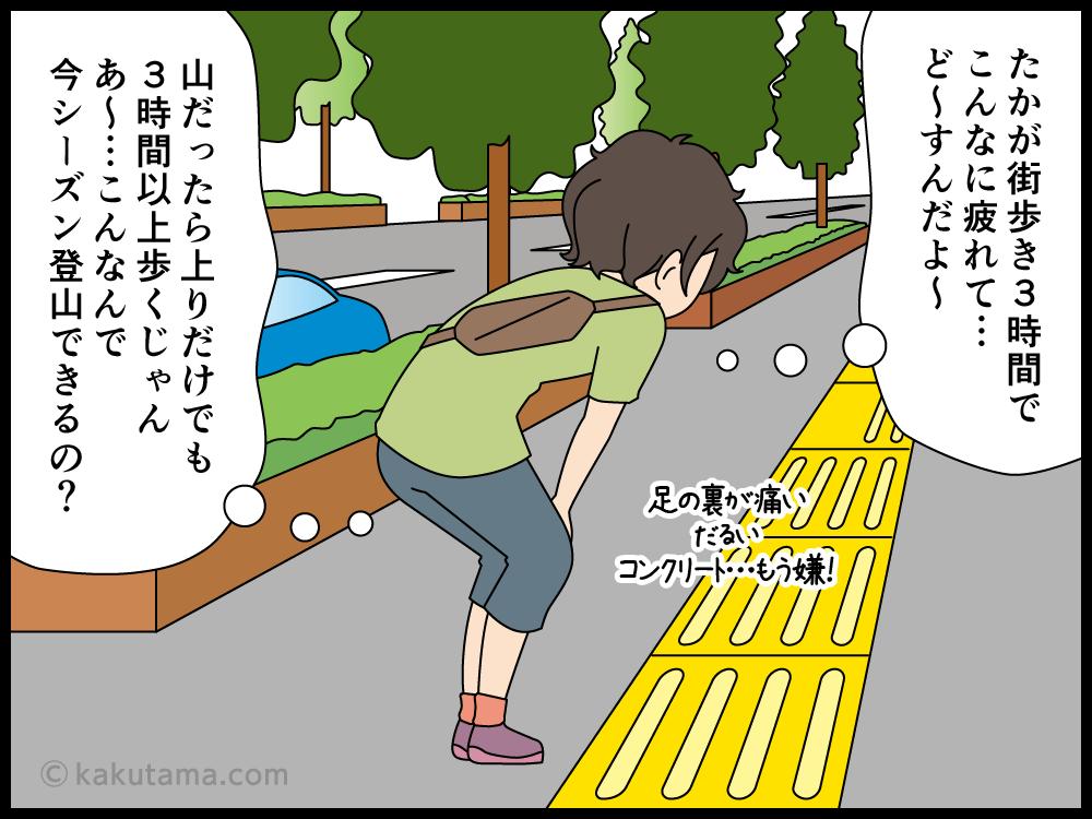 普段対して体力もないのに山なら歩けてしまう登山者の漫画3