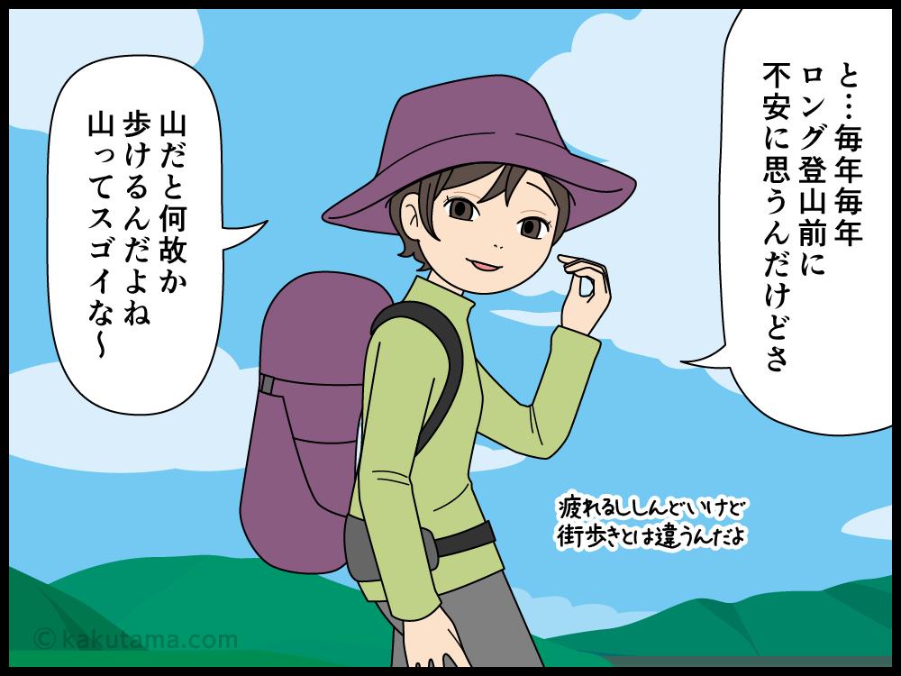 普段対して体力もないのに山なら歩けてしまう登山者の漫画4