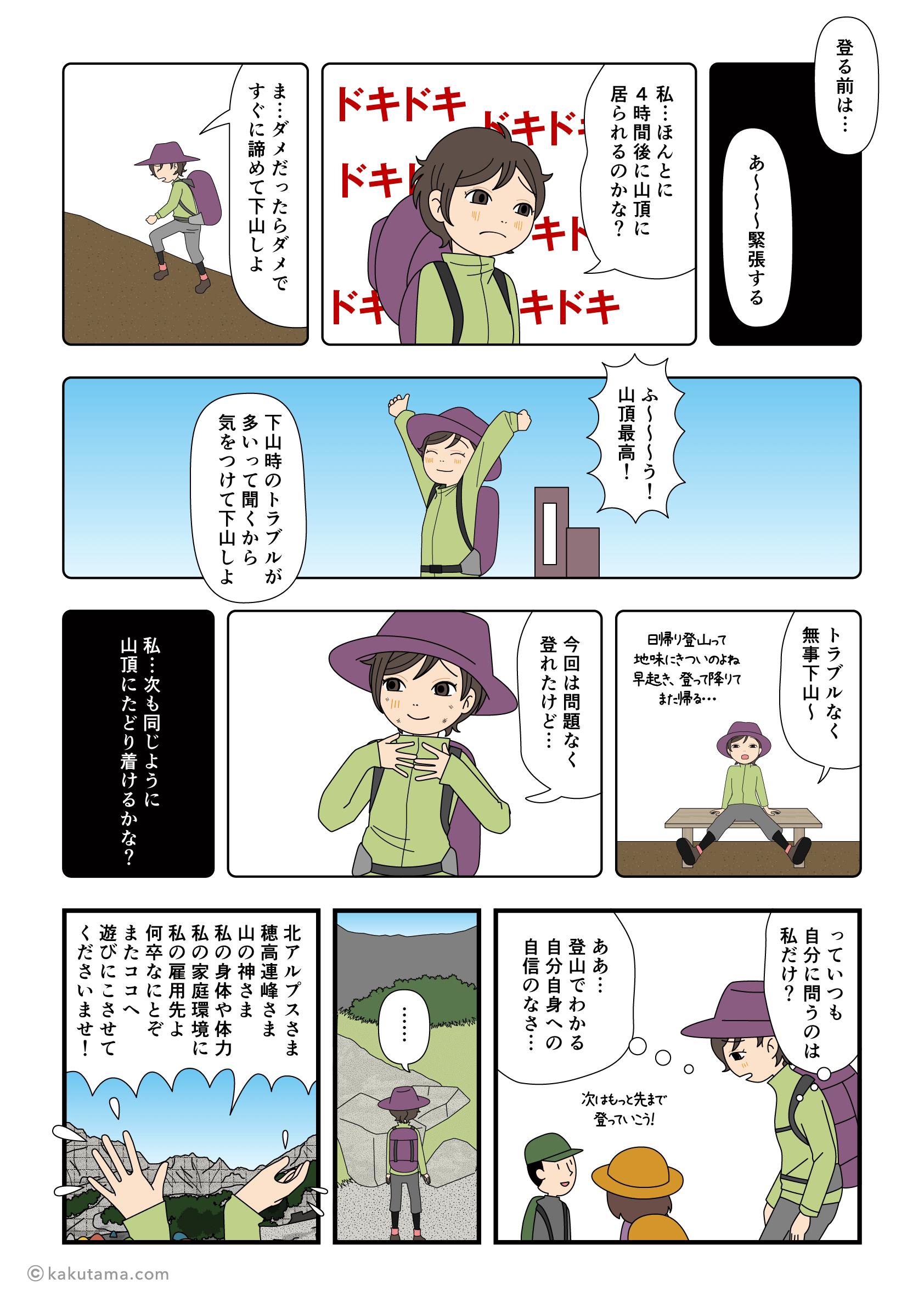 自信がない登山者の漫画