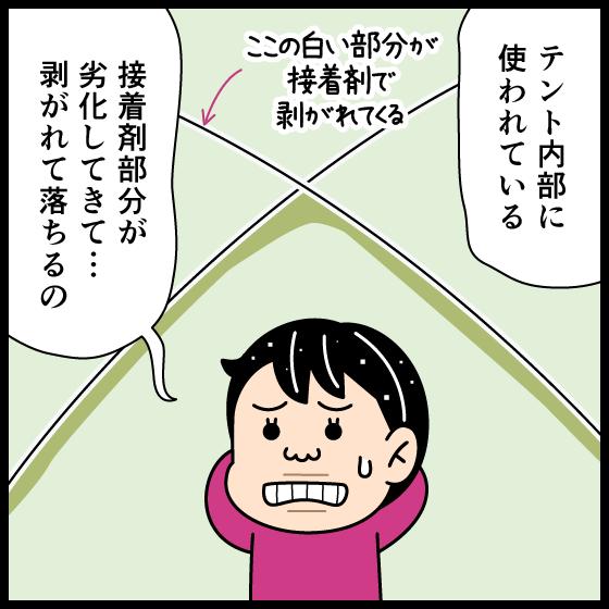 ニーモアンディにまつわる漫画3