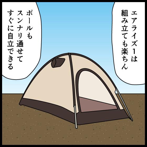 エアライズ1にまつわる漫画1