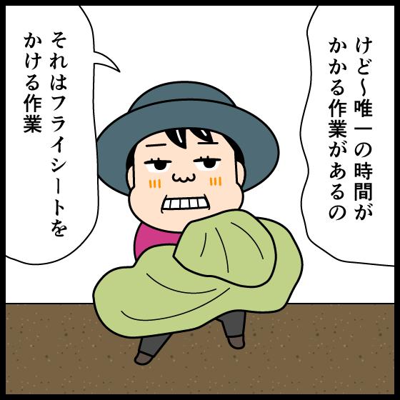 エアライズ1にまつわる漫画2