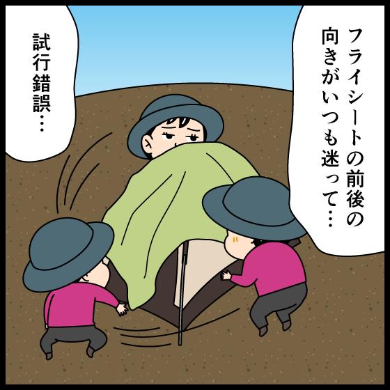 エアライズ1にまつわる漫画3