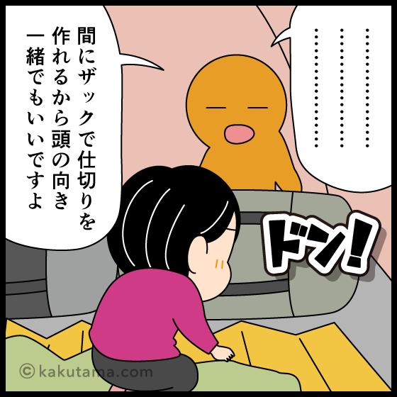 友人のテントにまつわる漫画2
