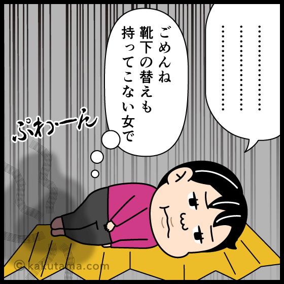 友人のテントにまつわる漫画3