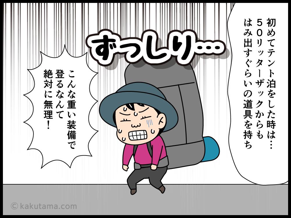 テント泊にまつわる4コマ漫画1