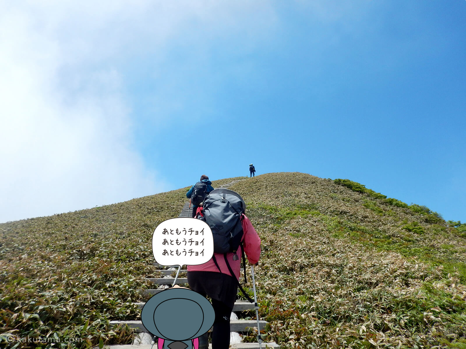 平標山への登り