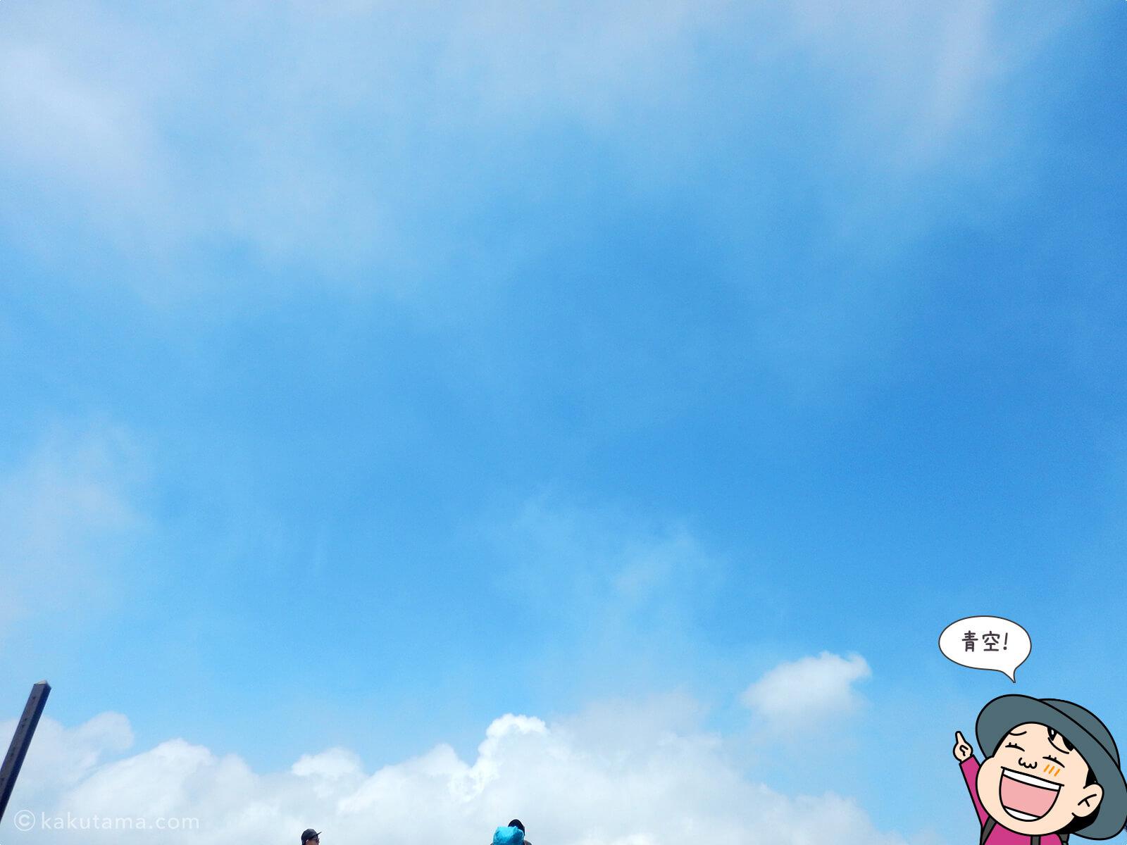 平標山から見る青空
