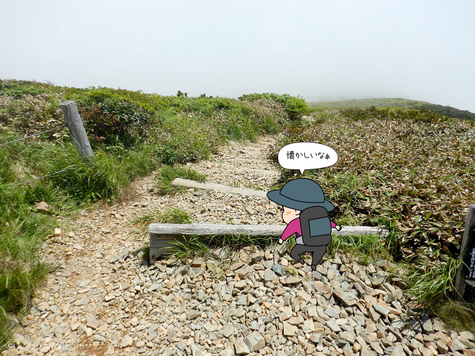 平標山から下山開始2