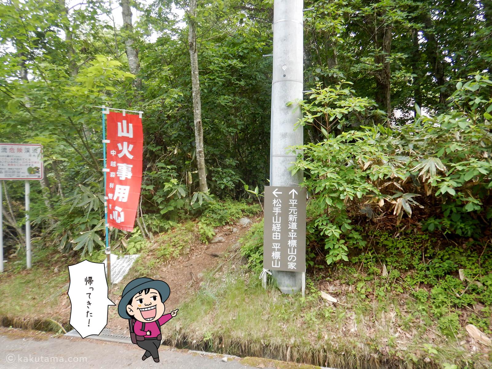 平元新道の登山口
