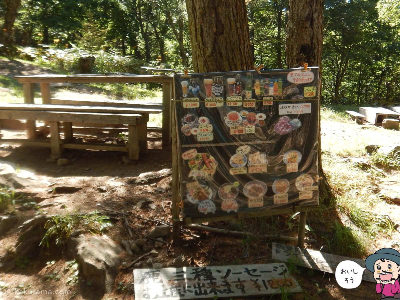富士見平小屋のメニュー
